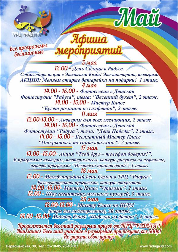 """Программа мероприятий в ТРЦ """"Радуга"""" на май!"""