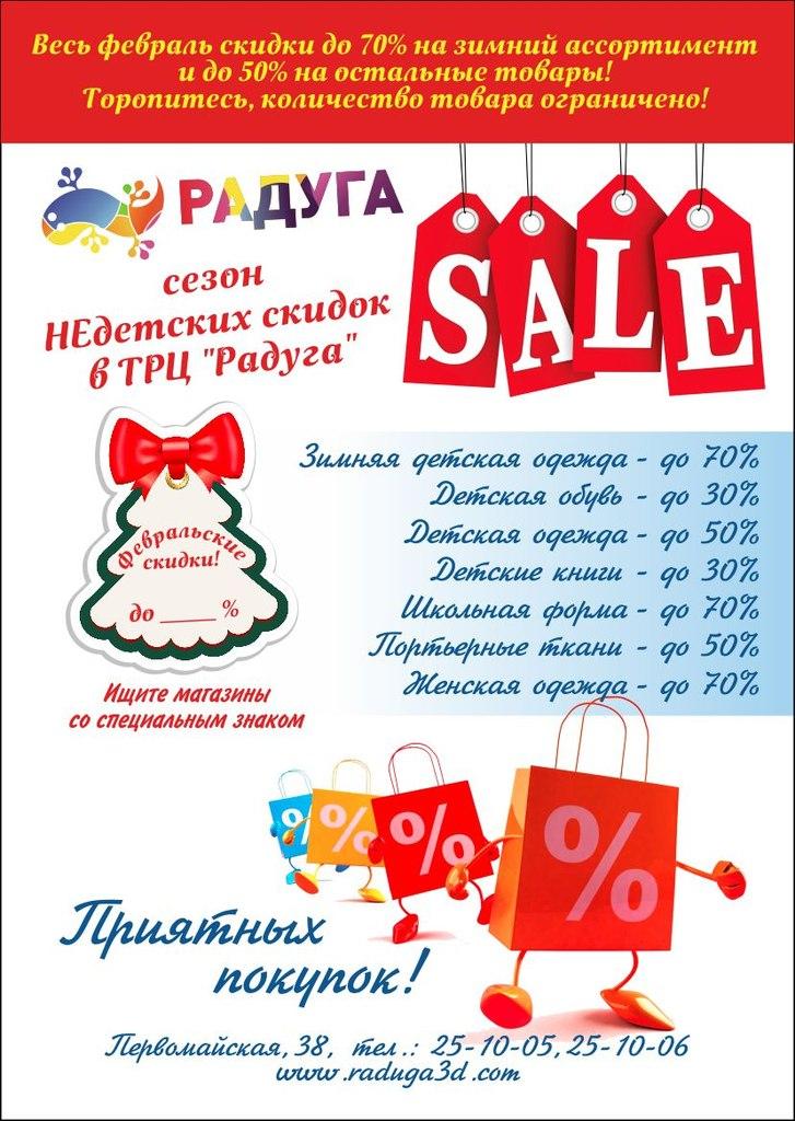 """Распродажа в ТРЦ """"Радуга"""""""