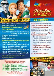 РадугаТРЦ приглашает на каникулы! Фестиваль детского кино, новинки мирового проката и программы для детей в ноябре!