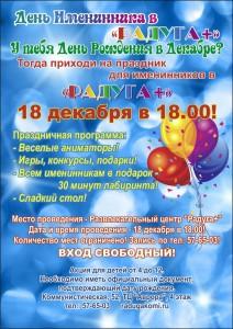 18 декабря «День именинника» в «Радуга+»!