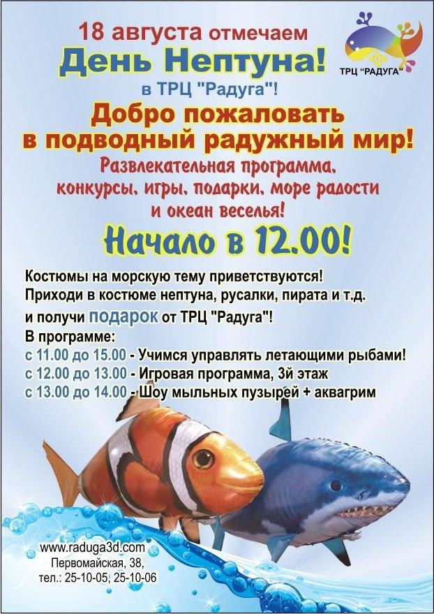 День Нептуна в ТРЦ Радуга