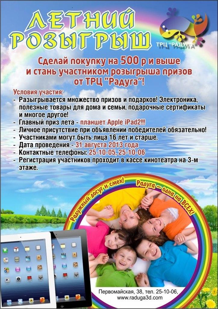 """Новая акция от ТРЦ """"Радуга"""" - Летний Розыгрыш! Главный приз Apple iPad2!"""