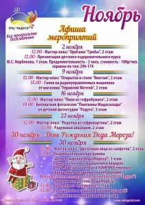 Афиша мероприятий для детей и их родителей на НОЯБРЬ!