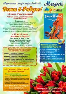Весна в Радуге! Программа мероприятий на март!
