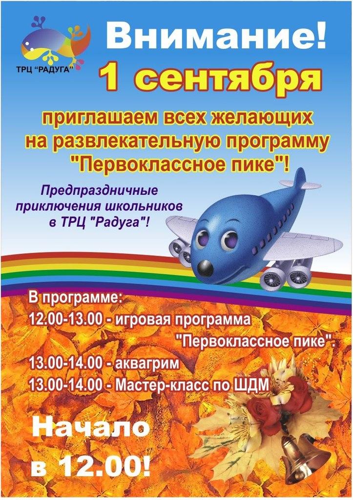 """""""Первоклассное пике"""" в Радуге 1 сентября!!"""