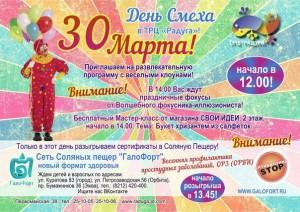 30 Марта День Смеха в Радуге