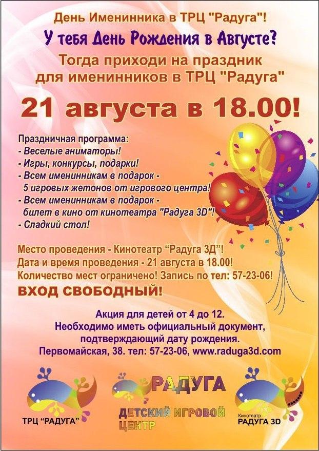 День августовского именинника в ТРЦ Радуга