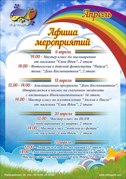 "Программа мероприятий в ТРЦ ""Радуга"" на Апрель!"