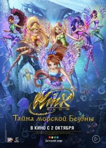 """Премьера м/ф """"Винкс: Тайна морской бездны"""" в Радуге"""