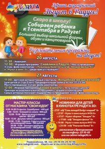 Афиша мероприятий в Радуге на август!