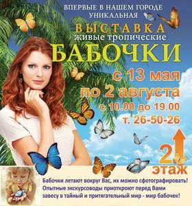 """Выставка """"Живые тропические бабочки"""" в ТРЦ Радуга"""