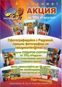 """Всем участникам памятные подарки с Вашим фото от ТРЦ """"Радуга""""!"""