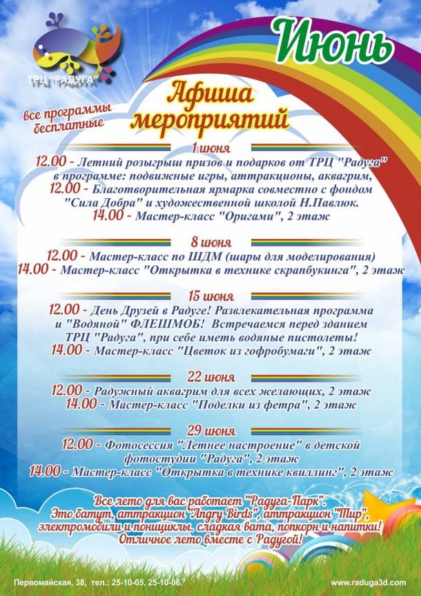 "Программа мероприятий в ТРЦ ""Радуга"" на июнь!"