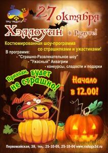 Хэллоуин в Радуге