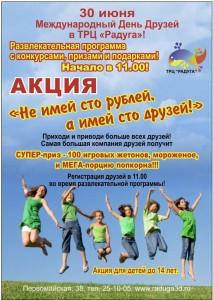 """30 июня Международный День Друзей в ТРЦ """"Радуга""""!"""