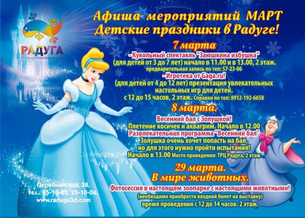 Афиша мероприятий на март в ТРЦ Радуга