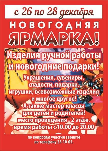 Новогодняя ЯРМАРКА 2014! с 26 по 28 декабря