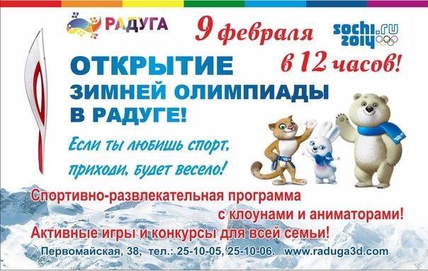 Открытие Олимпиады в Радуге!