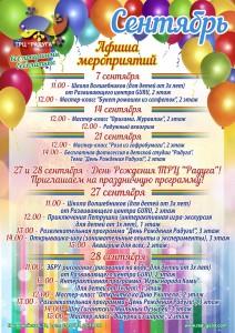 Программа мероприятий в ТРЦ «Радуга» на август!