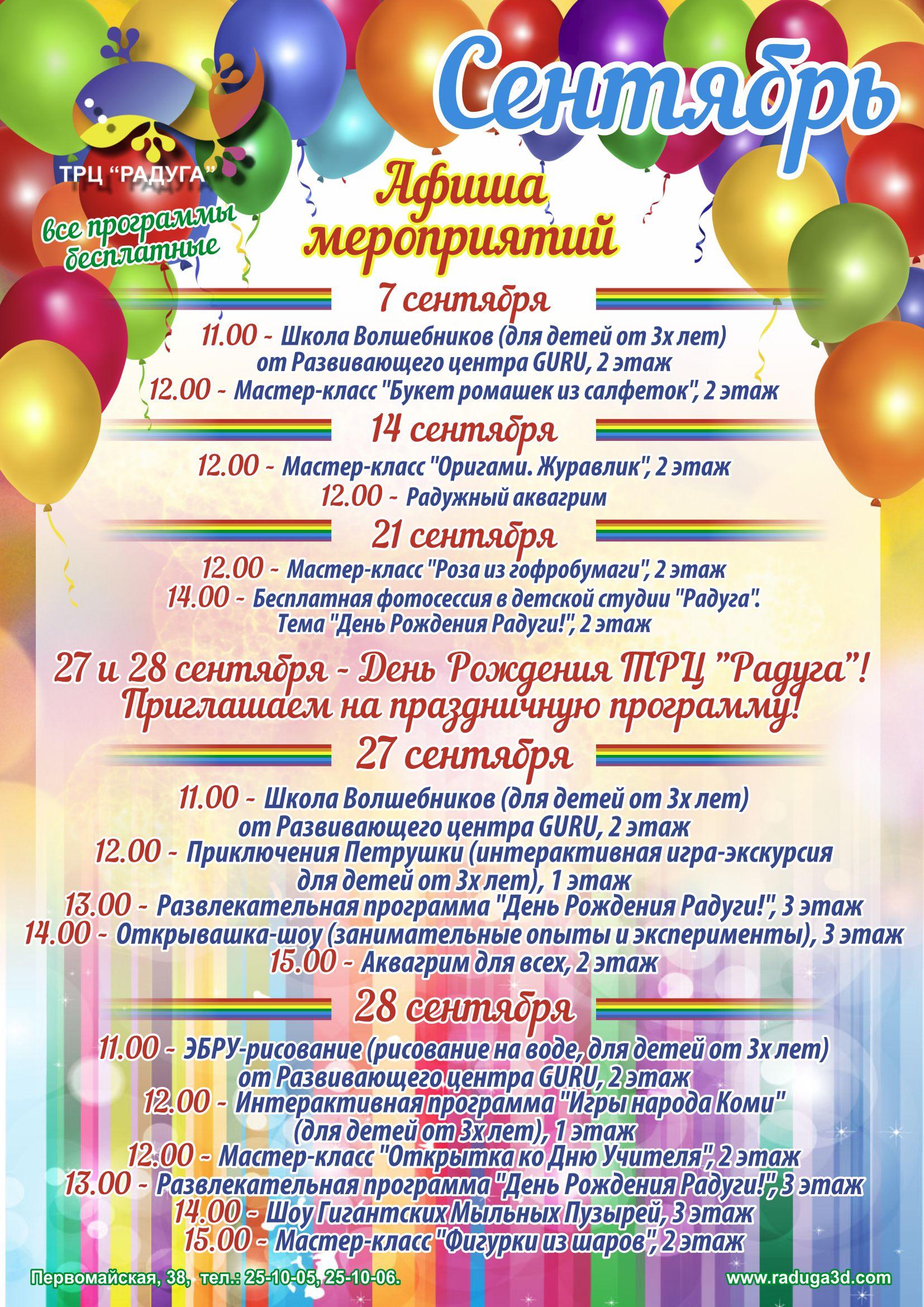 Программа мероприятий в ТРЦ «Радуга» на сентябрь!