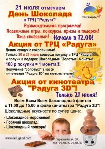День шоколада в ТРЦ Радуга
