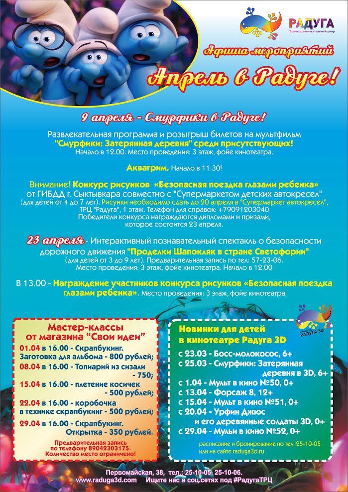 Афиша мероприятий в Радуге на апрель!