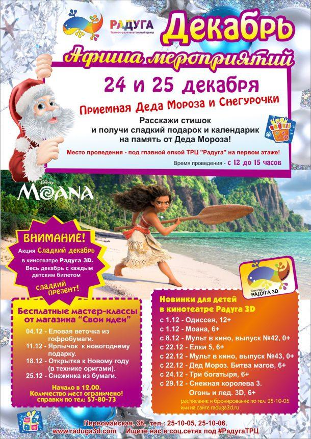 Афиша мероприятий в Радуге на декабрь!