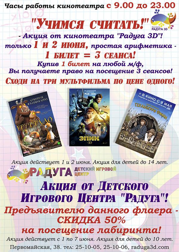 ТРЦ Радуга. Новости и акции.  1-2 июня «День защиты детей» в кинотеатре «Радуга 3D»