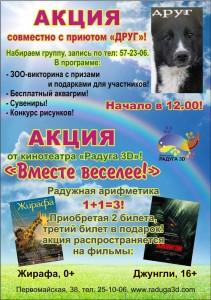 """Акция совместно с приютом """"ДРУГ""""!"""