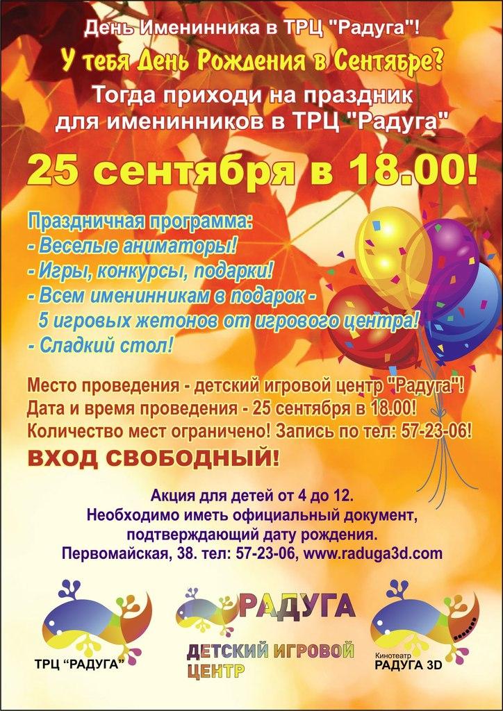 25 сентября «День именинника» в Радуге!