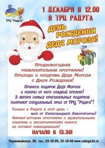 День Рождения Деда Мороза в Радуге - 1 декабря!