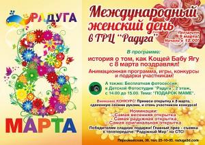 """Международный женский день в ТРЦ """"Радуга""""!"""
