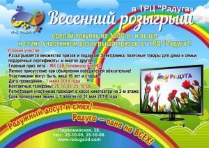 """Весенний розыгрыш в ТРЦ """"Радуга"""""""