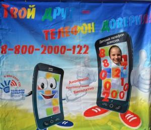 В Сыктывкаре отметили Международный день детского телефона доверия