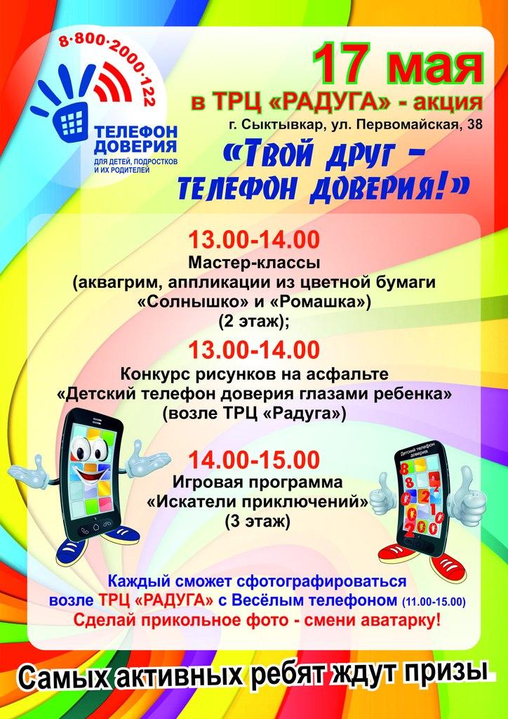 """17 мая """"Твой друг - телефон доверия!"""""""