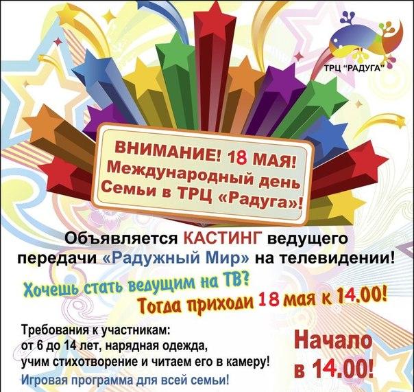 """18 мая """"Международный День Семьи"""" в Радуге"""