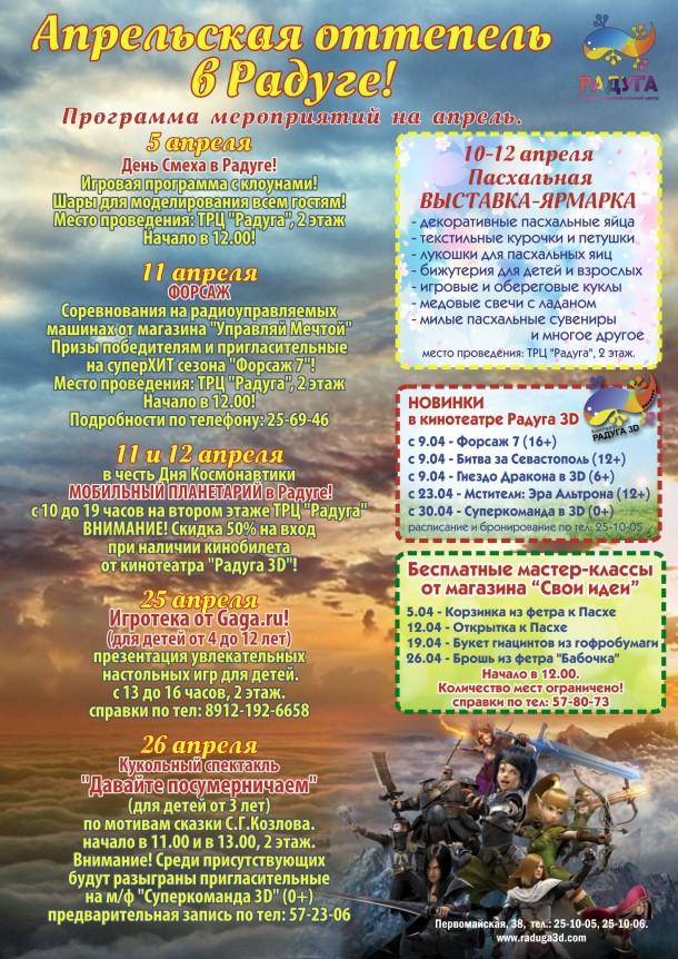 Афиша мероприятий на апрель в ТРЦ «Радуга»