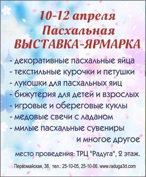 """Пасхальная выставка-ярмарка в ТРЦ """"Радуга""""!"""