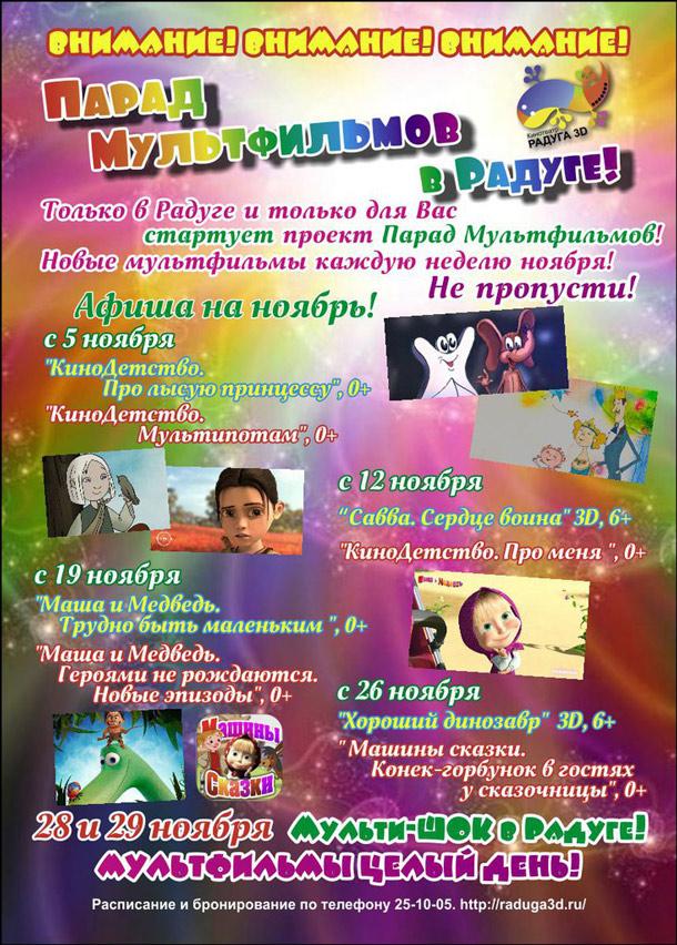 Парад Мультфильмов в Радуге! Новые мультфильмы каждую неделю ноября!