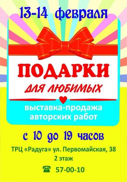 """""""Подарки для любимых"""" в Радуге"""