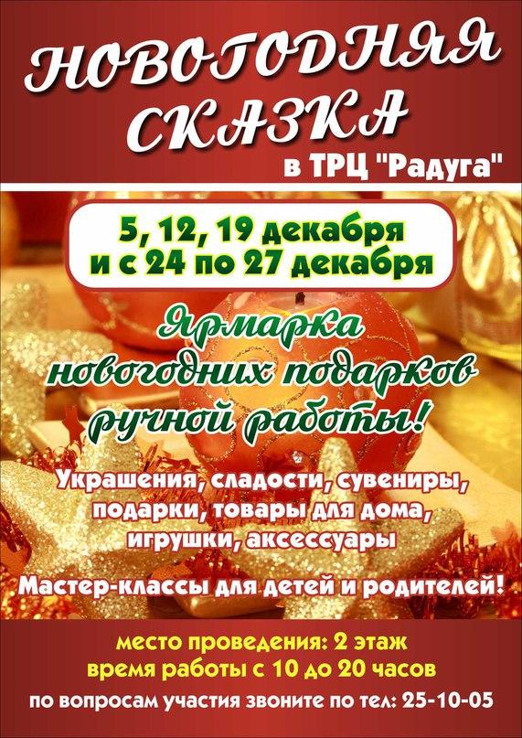 Приглашаем на Новогоднюю ЯРМАРКУ, которая состоится 5,12,19 и с 24 по 27 декабря!