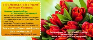 5 - 7 марта - Весенняя ярмарка в Радуге