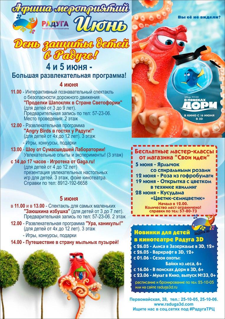День защиты детей в Радуге!4 и 5 июня - Большая развлекательная программа!