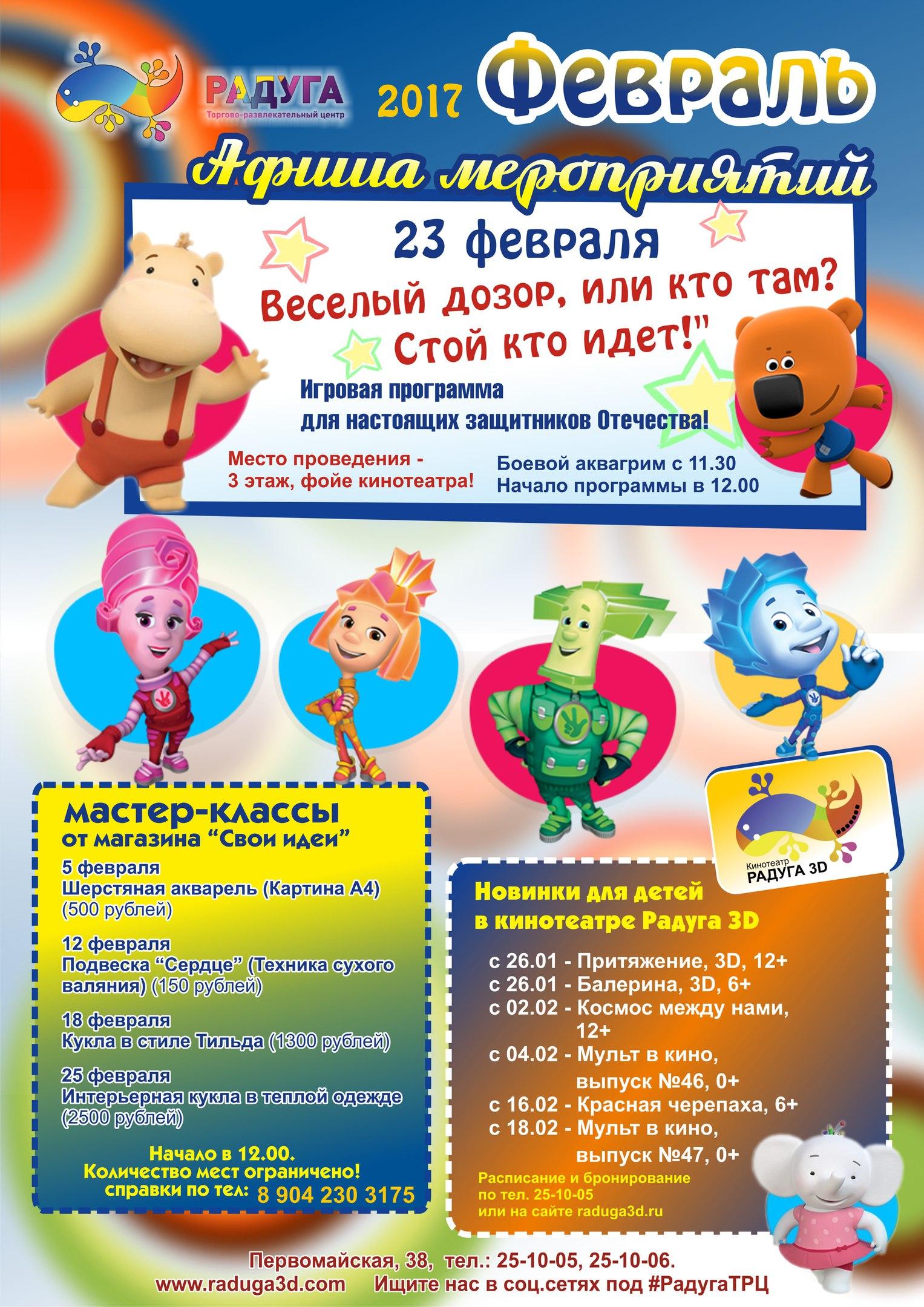 Афиша мероприятий в Радуге на февраль!
