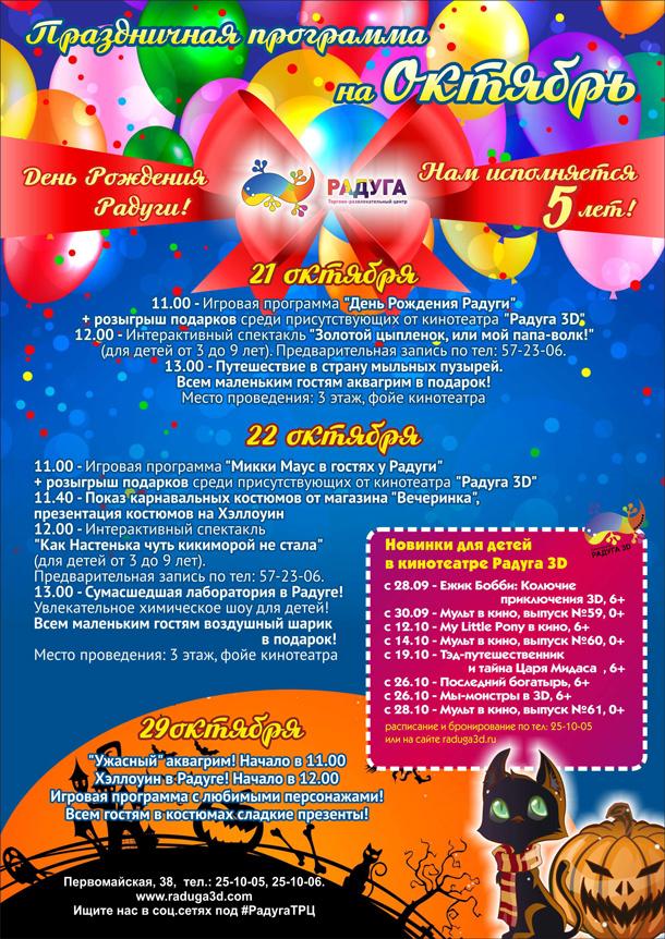 Праздничная программа на октябрь! День Рождения Радуги! Нам исполняется 5 лет!