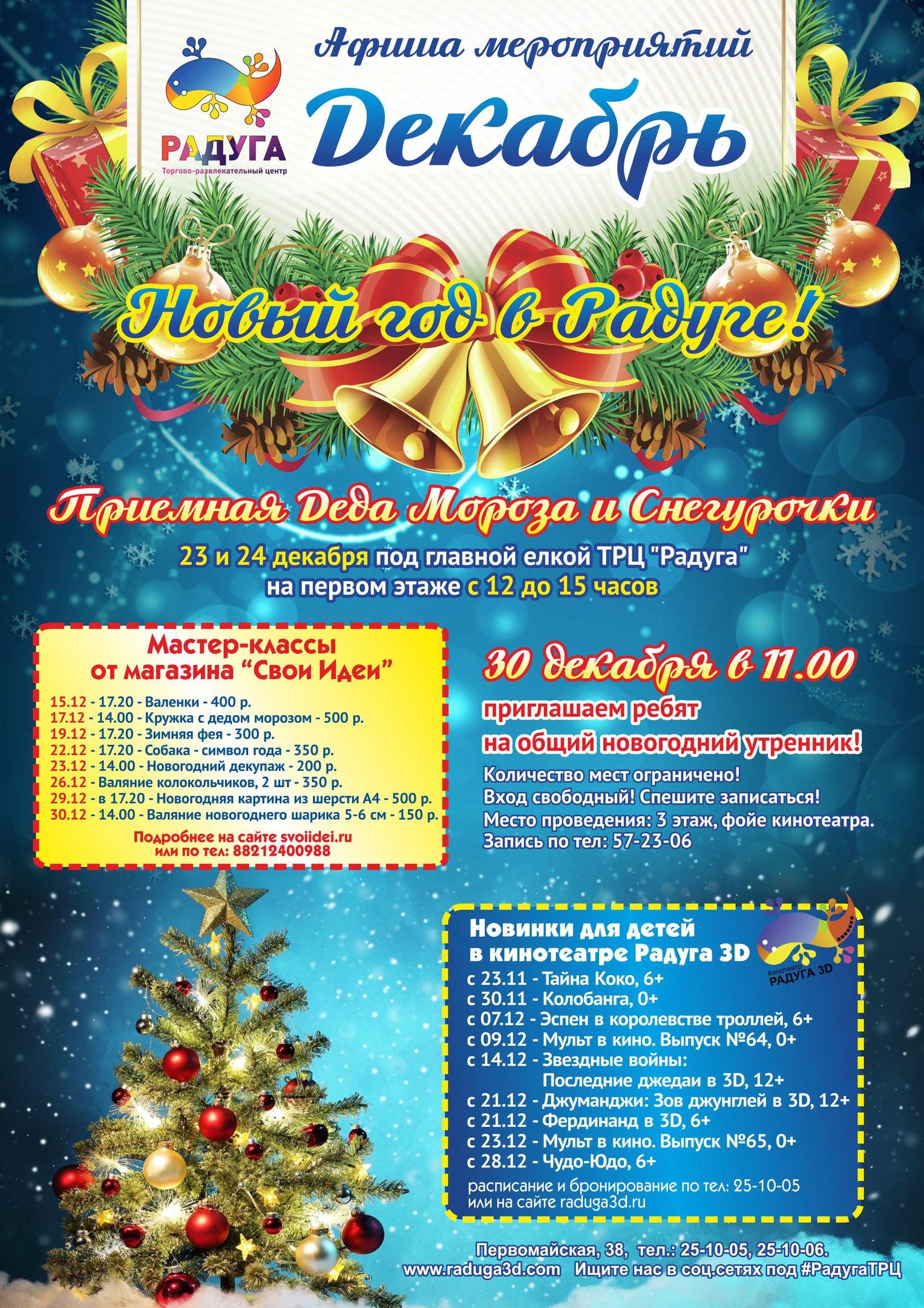 Новый год в Радуге! Афиша мероприятий на декабрь