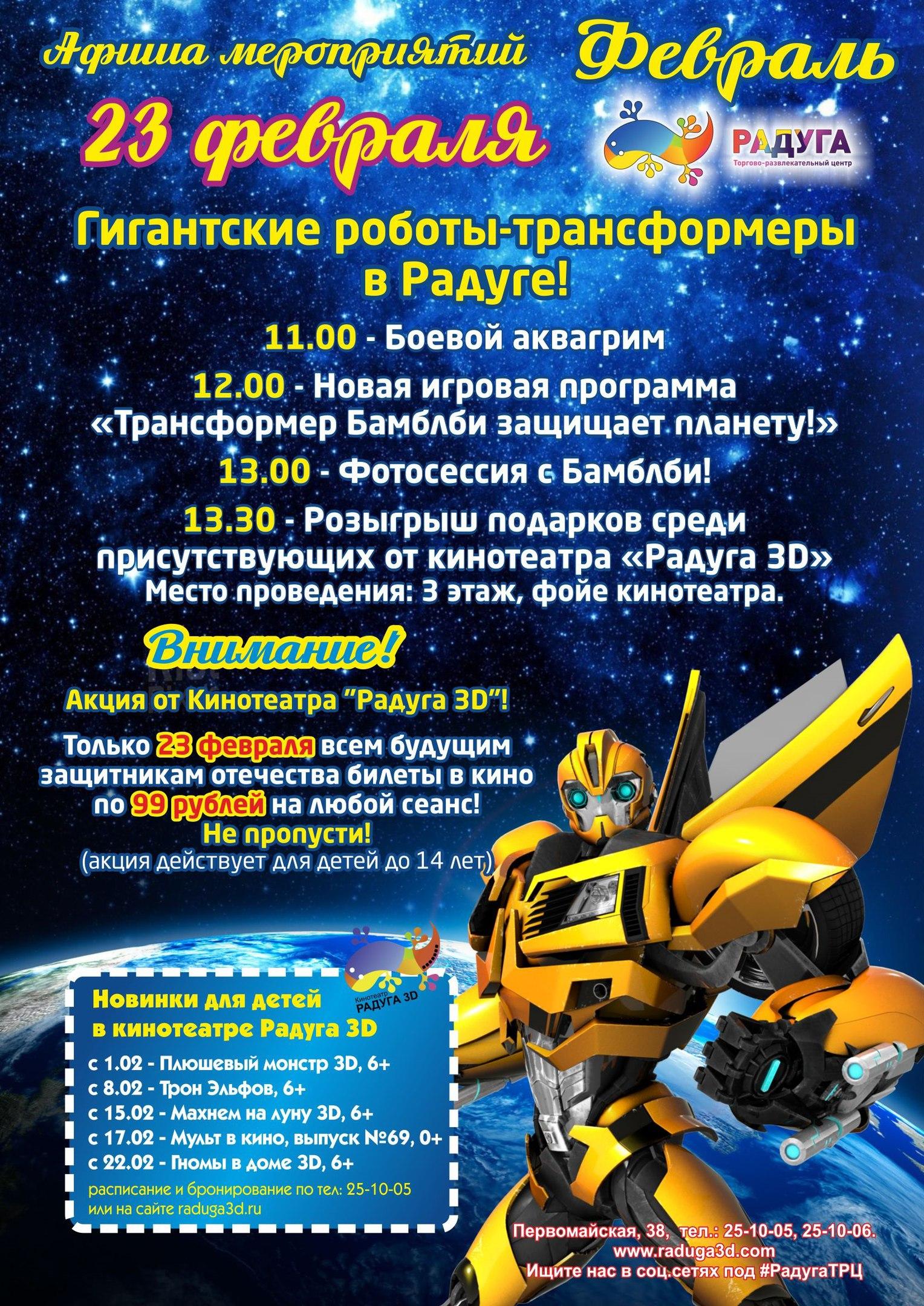 23 февраля - Гигантские роботы-трансформеры в Радуге!