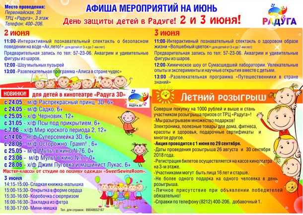 День защиты детей в Радуге