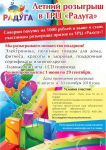 "Летний розыгрыш в ТРЦ ""РАДУГА""!"