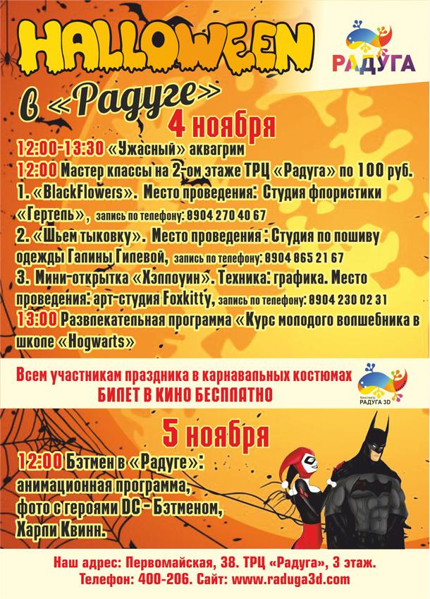 Halloween в Радуге